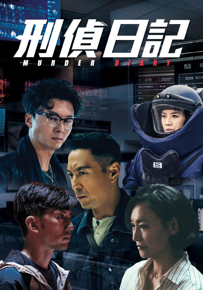 刑侦日记(TVB版)