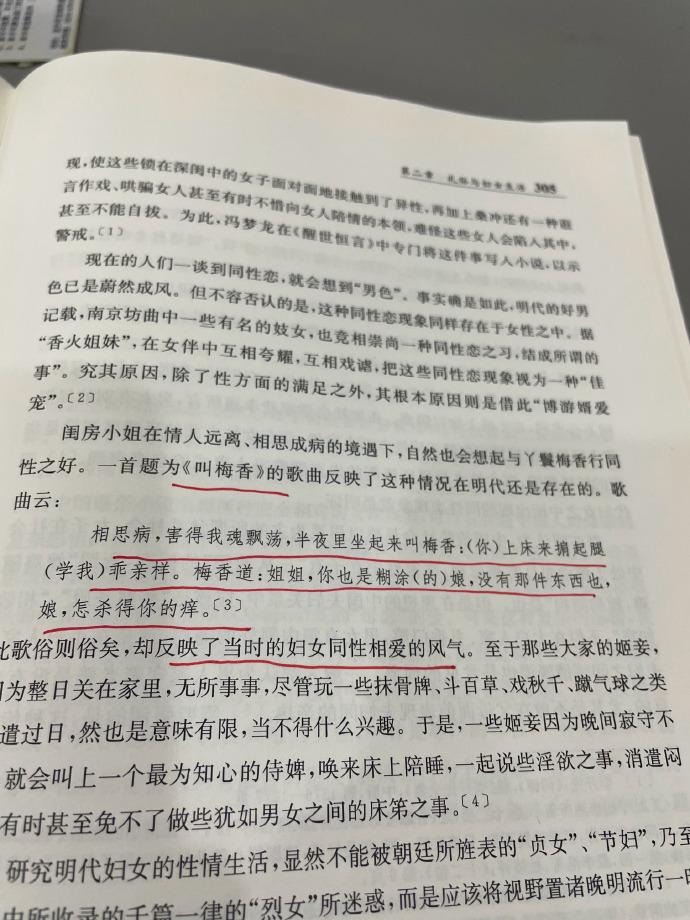 """日刊:三观是哪三观? """"睡过4000人""""的日本富豪遭毒杀案破了 liuliushe.net六六社 第12张"""