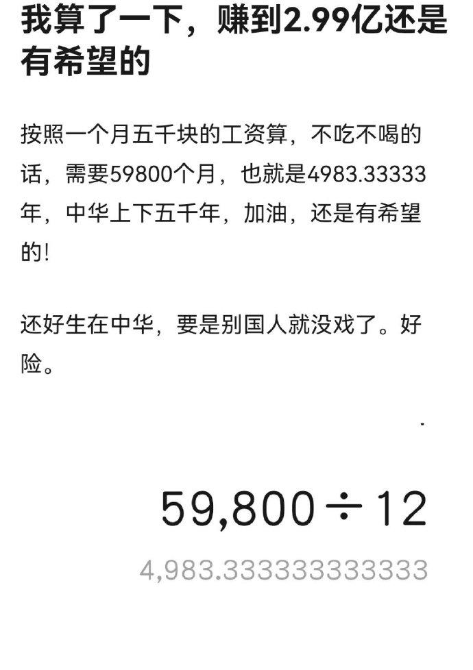 郑爽被罚2.99亿 这2.99亿是什么概念? liuliushe.net六六社 第2张