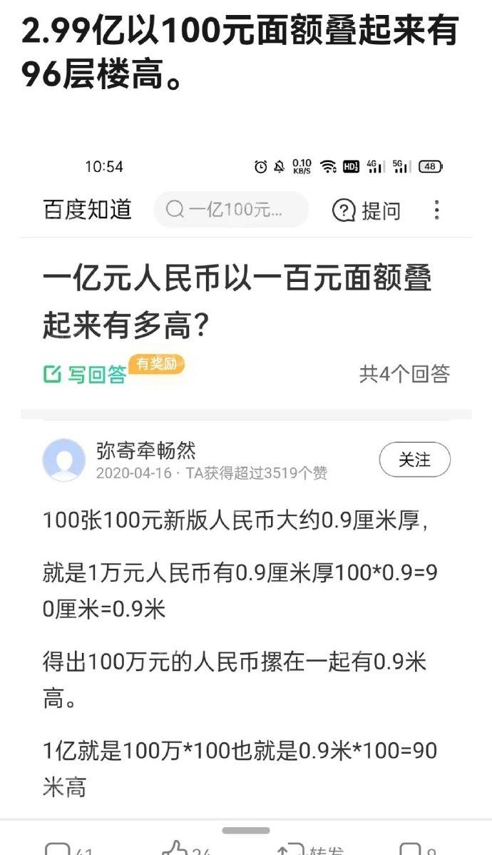 郑爽被罚2.99亿 这2.99亿是什么概念? liuliushe.net六六社 第4张