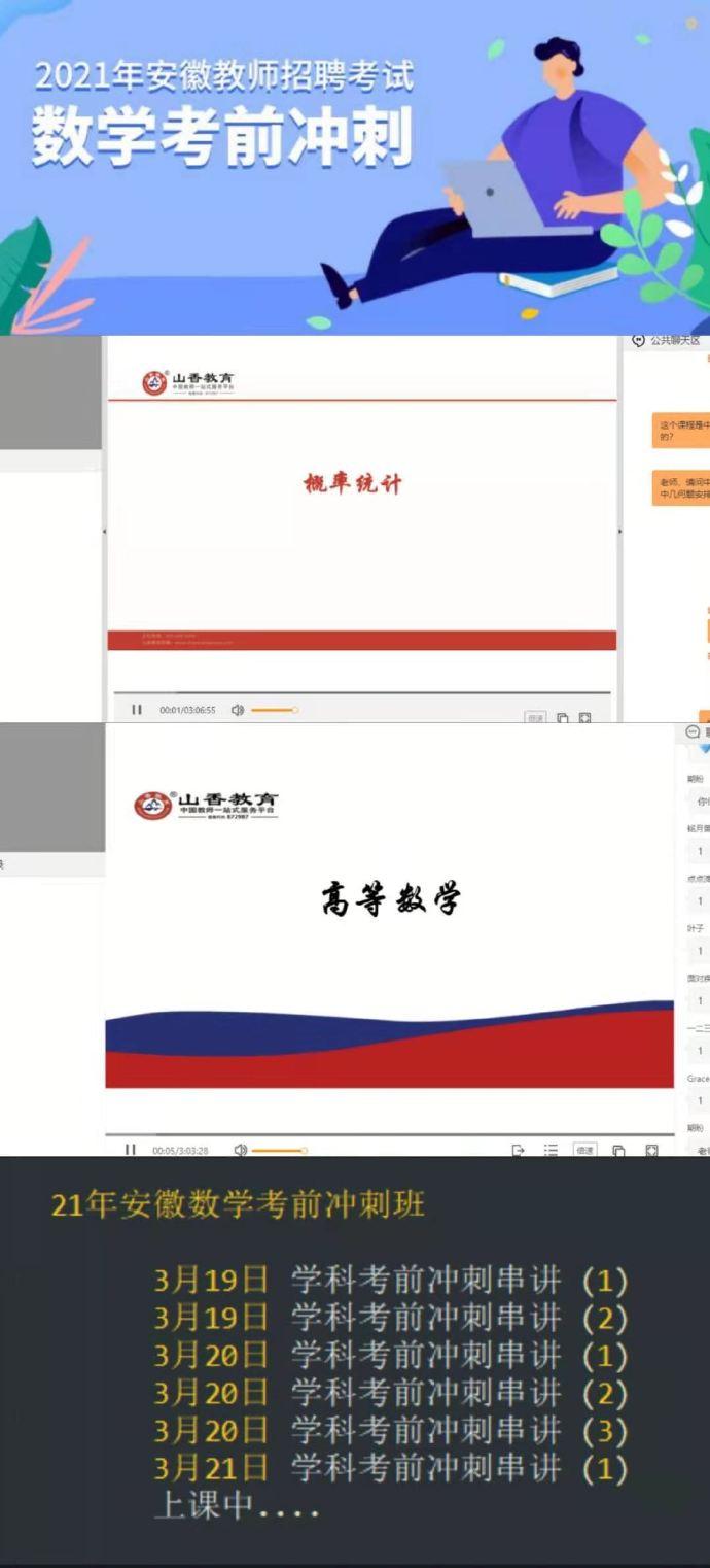 """021山香安徽数学考前冲刺班"""""""