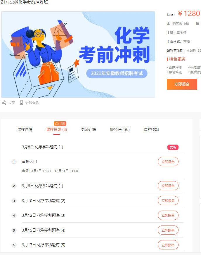 """021山香安徽化学考前冲刺班"""""""