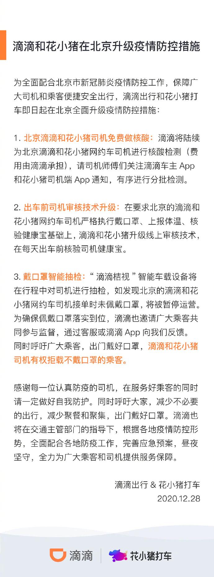 滴滴出行:提醒所有的乘客朋友们能够做好自我防护,乘车时全程佩戴口罩-玩懂手机网 - 玩懂手机第一手的手机资讯网(www.wdshouji.com)