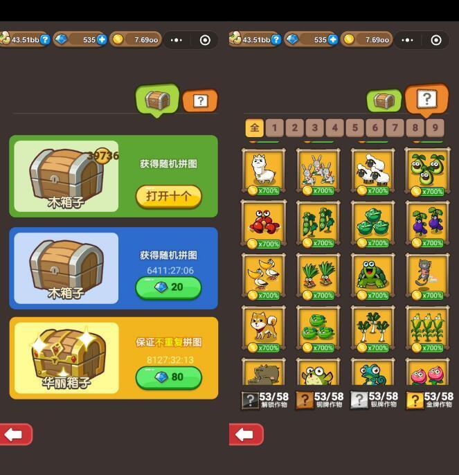 微信小游戲彩虹島水果修改無限木箱子