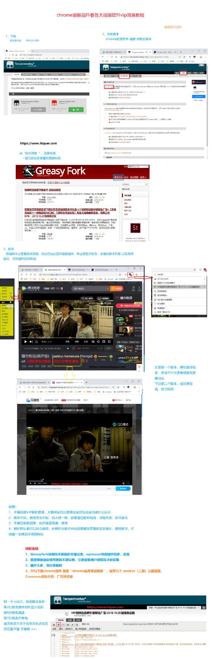 chrome浏览器油猴看各大视频网站vip简易教程(新手向) 老司机 第2张