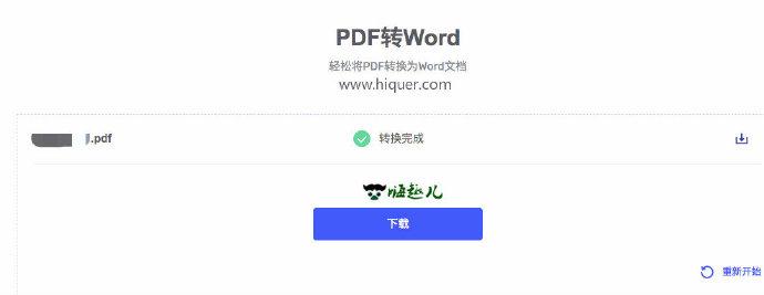 一站式免费PDF解决方案:PDF处理神器-hipdf 老司机 第3张