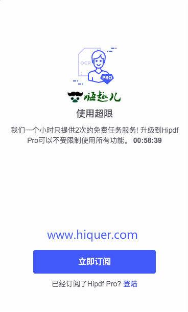 一站式免费PDF解决方案:PDF处理神器-hipdf 老司机 第4张
