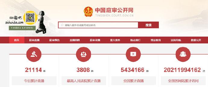 中国庭审公开网上看法院判决直播 涨姿势 第2张