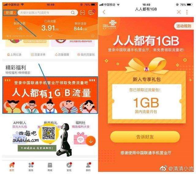 中国联通手机营业厅 人人都有1GB 免费领1GB流量 捡漏福利 第1张