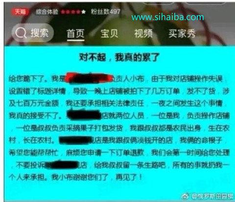 50万粉B站UP主带粉丝薅羊毛,淘宝果农被撸跪关店 热门事件 第1张