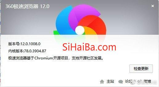 360极速浏览器更新chrome78内核了 技术控 第1张