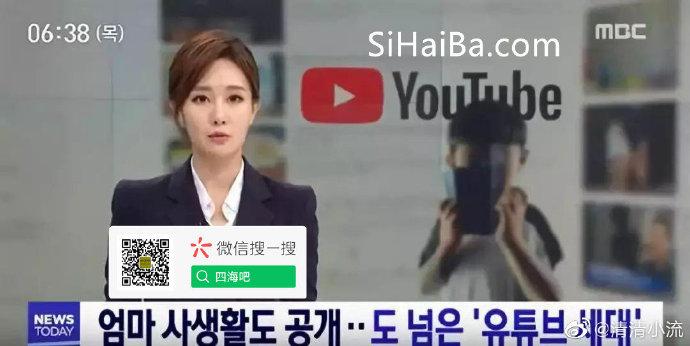 韩国现小学生偷拍妈妈风潮:关注我,给你看我妈臀部! 涨姿势 第1张