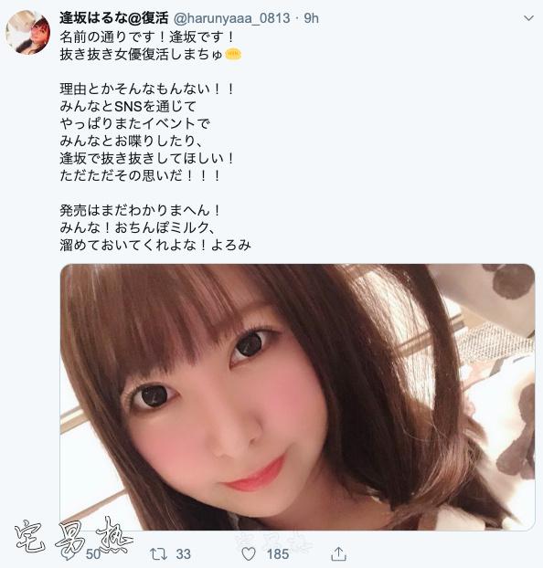 逢坂春菜最新作品 前AKB48女艺人回归 男人团 热图3