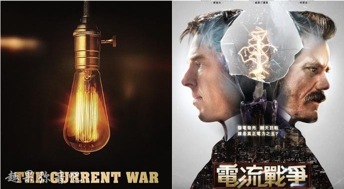 《电力之战》:爱迪生对阵西电,商业大战电力时代革命-爱趣猫