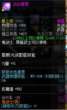 DNF耳环装备英雄王最强?黑白混沌测试 游戏资讯 第6张