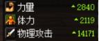 DNF耳环装备英雄王最强?黑白混沌测试 游戏资讯 第8张