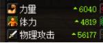 DNF耳环装备英雄王最强?黑白混沌测试 游戏资讯 第10张