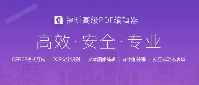 福昕PDF高级编辑器 v9.7 完美破解版