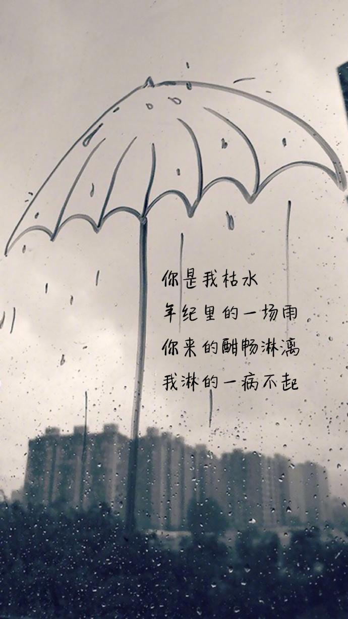 图片带字爱情:你是我枯水年纪里的一场雨