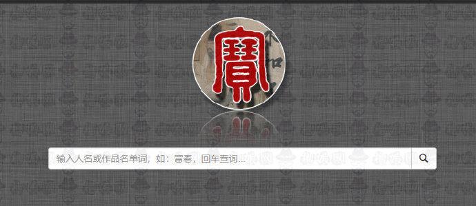 中华珍宝馆,一个欣赏古代名家高清书画的网站-福利巴士
