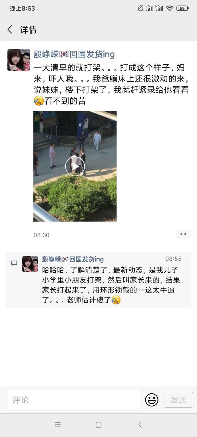上海某小学家长约架互殴,因孩子学校打架惊动双方家长 liuliushe.net六六社 第3张
