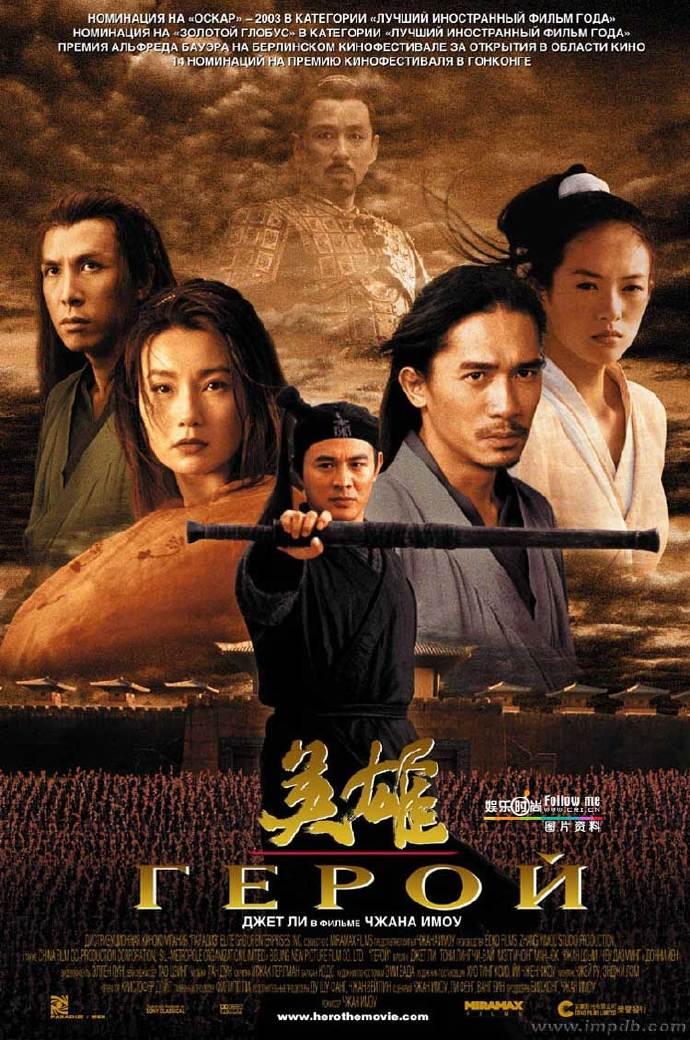 英雄 2002.HD720P 高清电影 迅雷下载