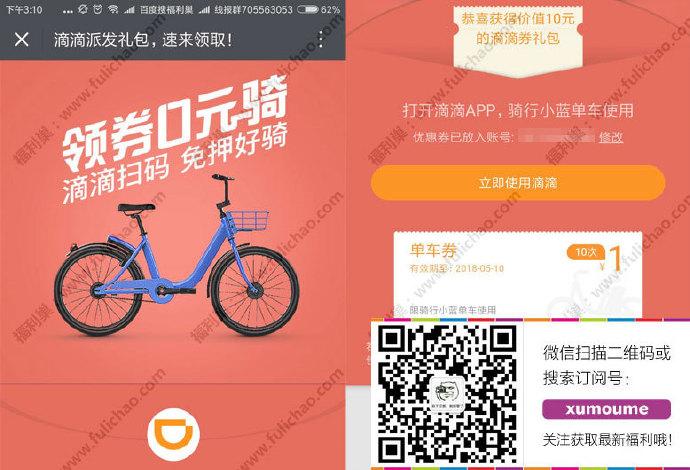 滴滴小蓝单车:免费月卡共享单车骑行券汇总更新建议收藏