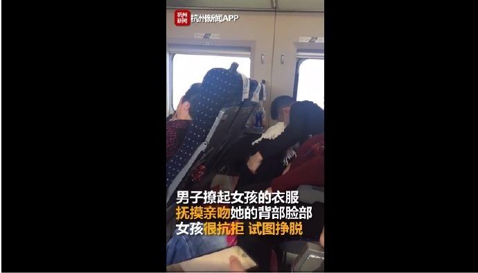 日刊:男子高铁上撩起女儿的衣服进行猥亵