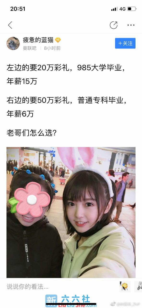 妹子图@钟曼菲_ZMF 贴吧和微博骂战皆因盗了她的一张图