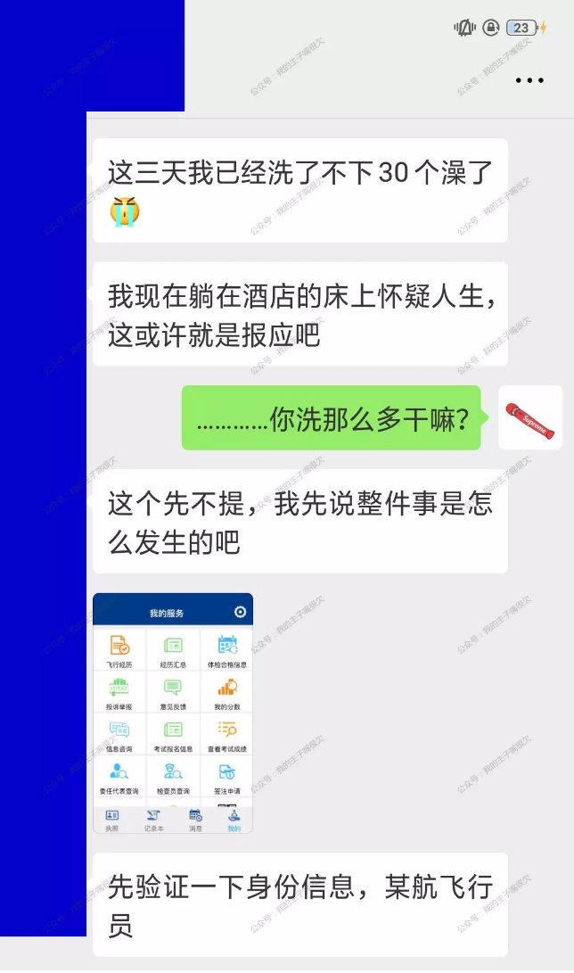 www.taoshu6.com_当魔鬼白富美遇上渣男飞行员会发生什么?你开飞机也跑不掉 taoshu6.net淘书楼淘福利 第3张