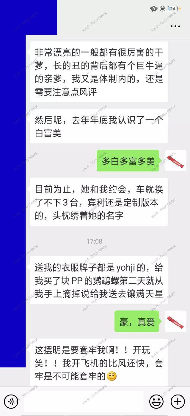 www.taoshu6.com_当魔鬼白富美遇上渣男飞行员会发生什么?你开飞机也跑不掉 taoshu6.net淘书楼淘福利 第5张