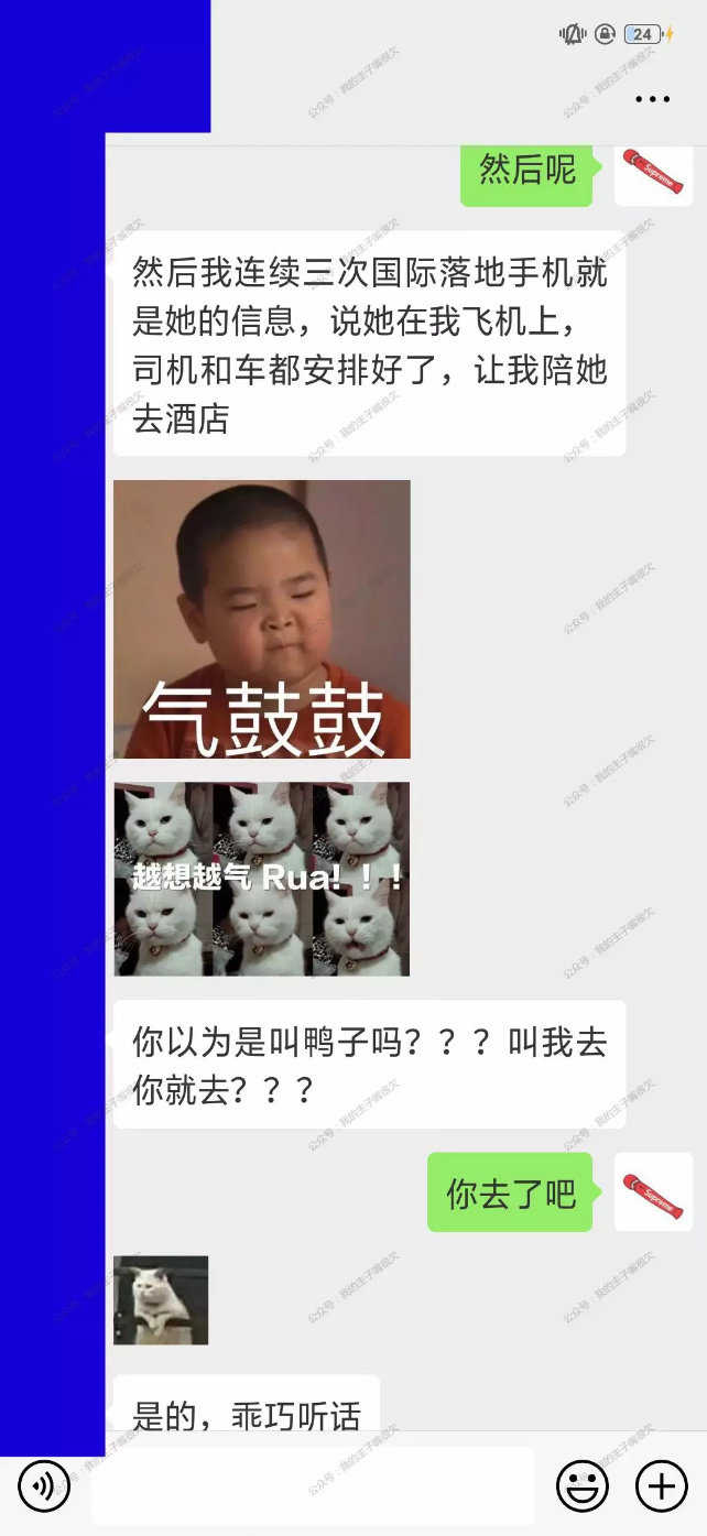 www.taoshu6.com_当魔鬼白富美遇上渣男飞行员会发生什么?你开飞机也跑不掉 taoshu6.net淘书楼淘福利 第6张