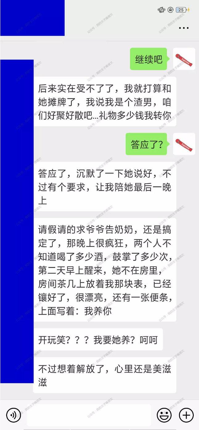 www.taoshu6.com_当魔鬼白富美遇上渣男飞行员会发生什么?你开飞机也跑不掉 taoshu6.net淘书楼淘福利 第7张