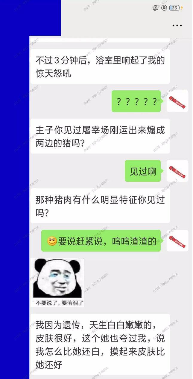 www.taoshu6.com_当魔鬼白富美遇上渣男飞行员会发生什么?你开飞机也跑不掉 taoshu6.net淘书楼淘福利 第8张