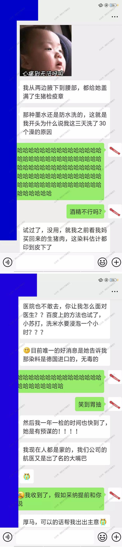 www.taoshu6.com_当魔鬼白富美遇上渣男飞行员会发生什么?你开飞机也跑不掉 taoshu6.net淘书楼淘福利 第10张