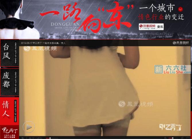 凤凰网纪录片:甲乙丙丁·一路向东,一个城市**行业的变迁 liuliushe.net六六社 第1张