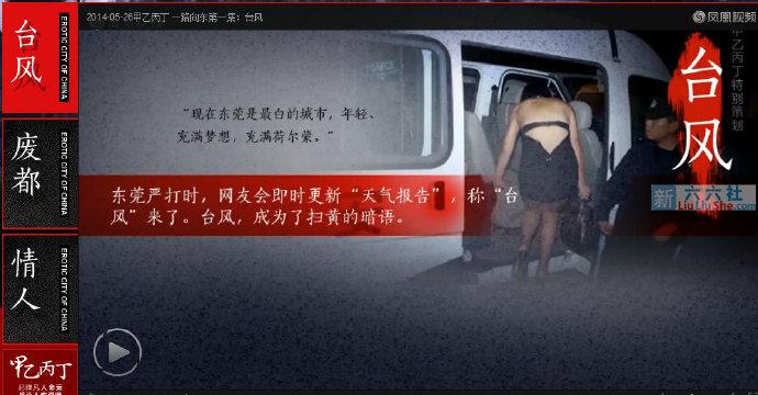 凤凰网纪录片:甲乙丙丁·一路向东,一个城市**行业的变迁 liuliushe.net六六社 第4张