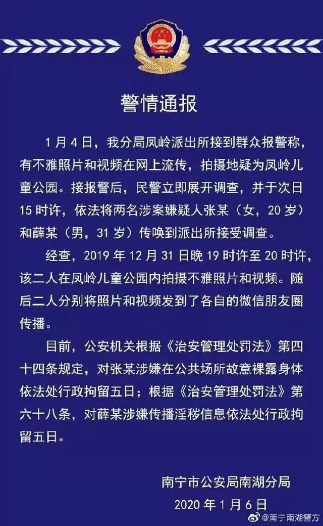自认身材好想拍照留念 女子在南宁儿童公园拍不雅照被拘 热搜事件 图3