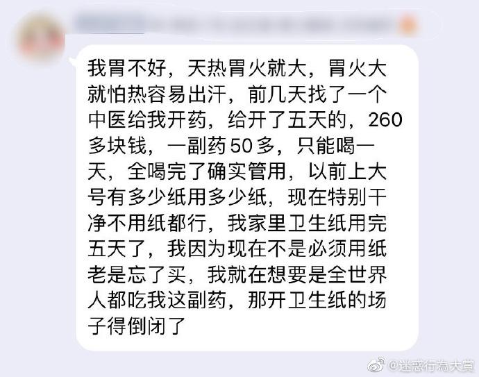 日刊:你是如何看待黑龙江3分30秒温酒斩华雄事件的? liuliushe.net六六社 第10张