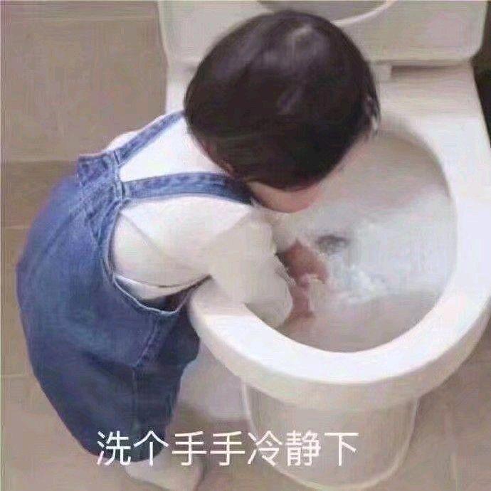 洗个手手冷静下