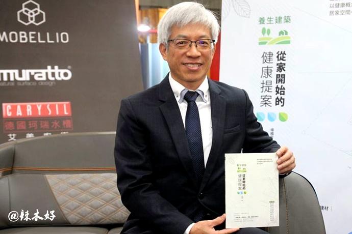 杨织宇:养生,必需从建筑开始! 健康百科