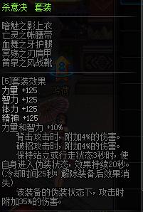 DNF85史诗图鉴分析 这些装备都是值得换出来的 游戏资讯 第4张