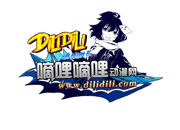 嘀哩嘀哩(dilidili.com)创始人被捕插图