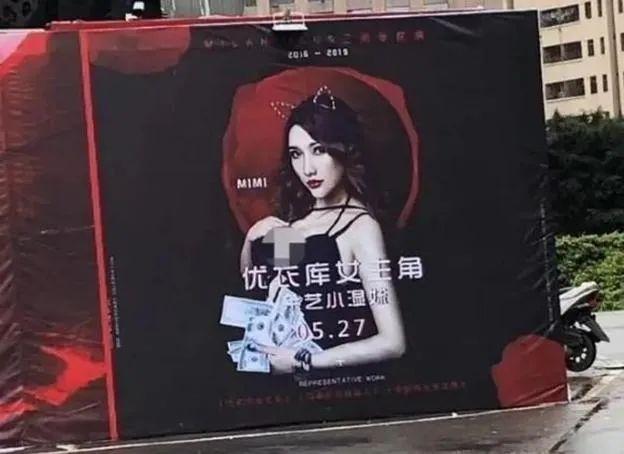 优衣库事件女主角商演出道,艺名马伊娜 吃瓜基地 第2张
