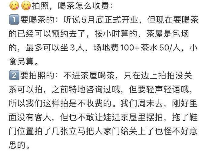 杭州·目回龙井 网红打卡必去之嫂子训练营 第3张