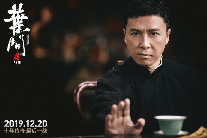 叶伟信武侠电影《叶问》系列四部曲完结 电影推荐 第1张