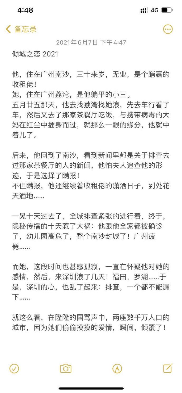 日刊:你是如何看待黑龙江3分30秒温酒斩华雄事件的? liuliushe.net六六社 第5张