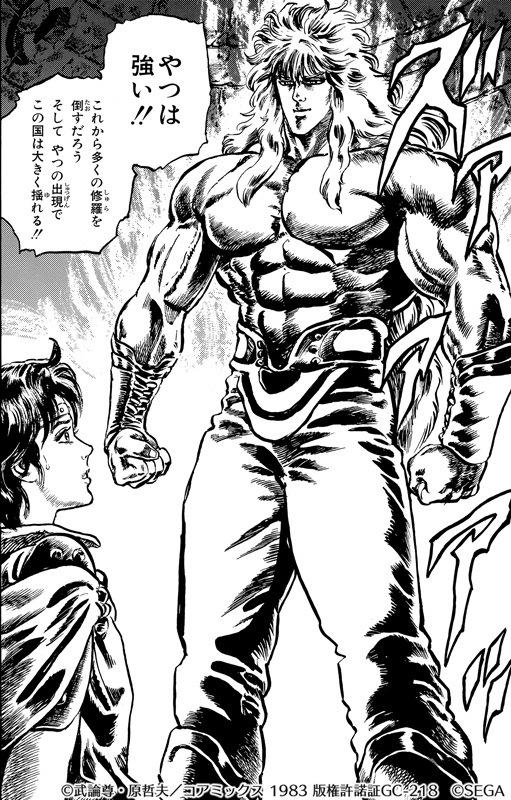 """""""北极星传说的复兴""""的拳头出现了"""" Shura no Kuni""""版的虎鲸!-夜宅社"""