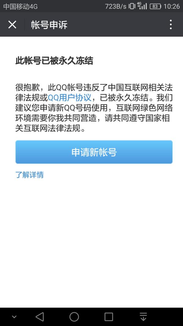 """关于""""QQ会被永久封禁""""的紧急通知 QQ群开车易封号"""