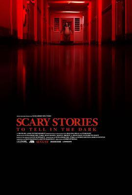 在黑暗中講述的恐怖故事